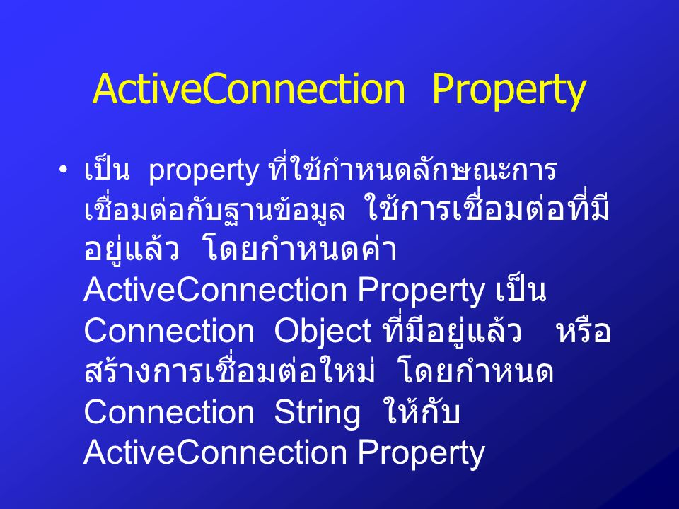 ActiveConnection Property
