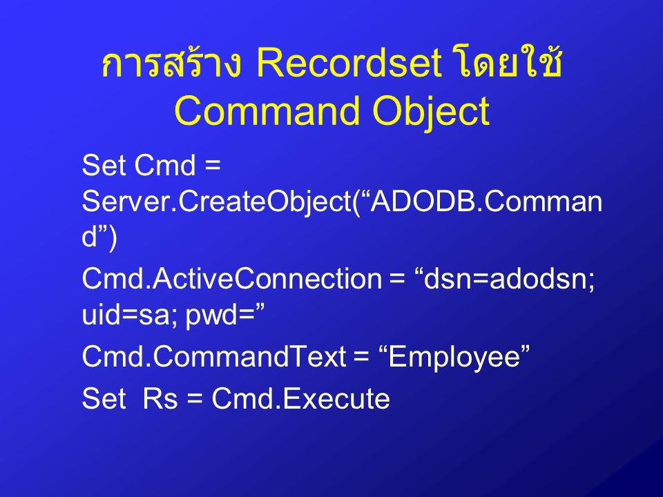 การสร้าง Recordset โดยใช้ Command Object