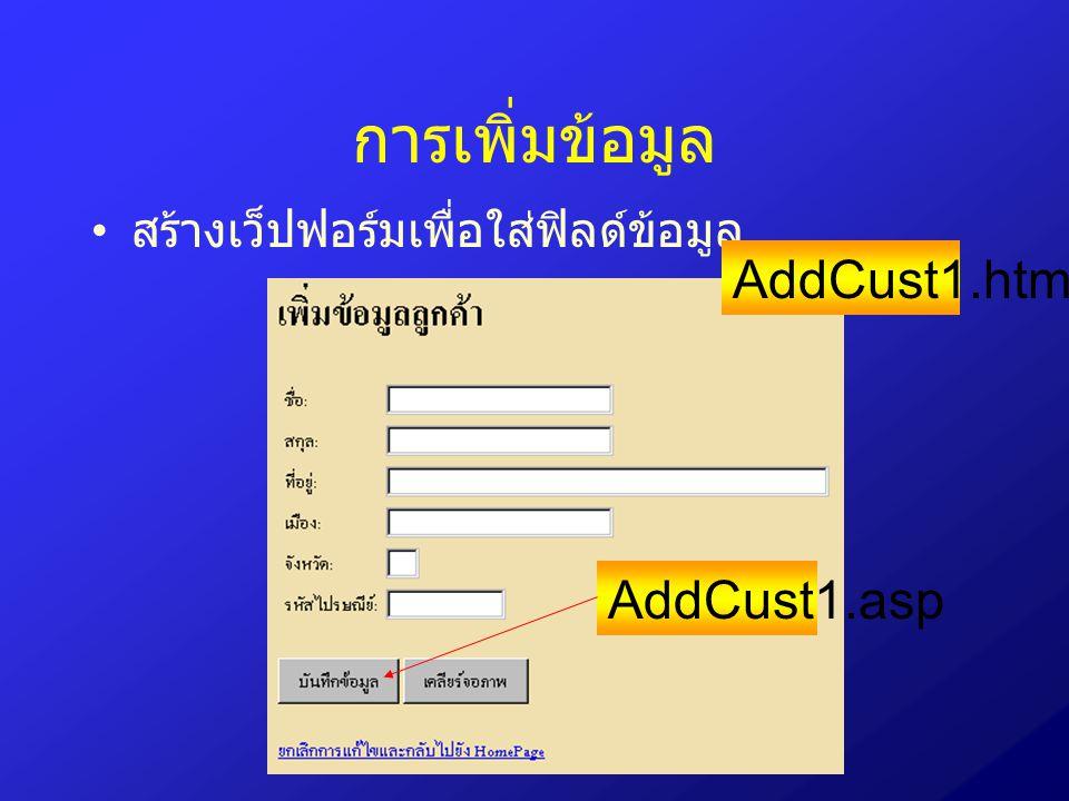 การเพิ่มข้อมูล AddCust1.html AddCust1.asp