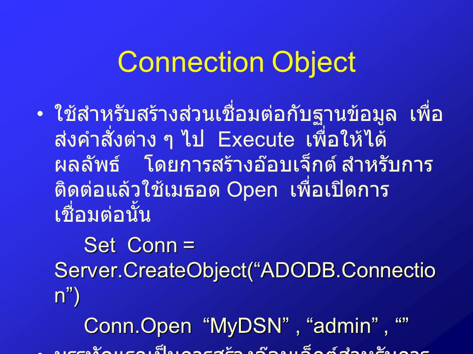 Connection Object