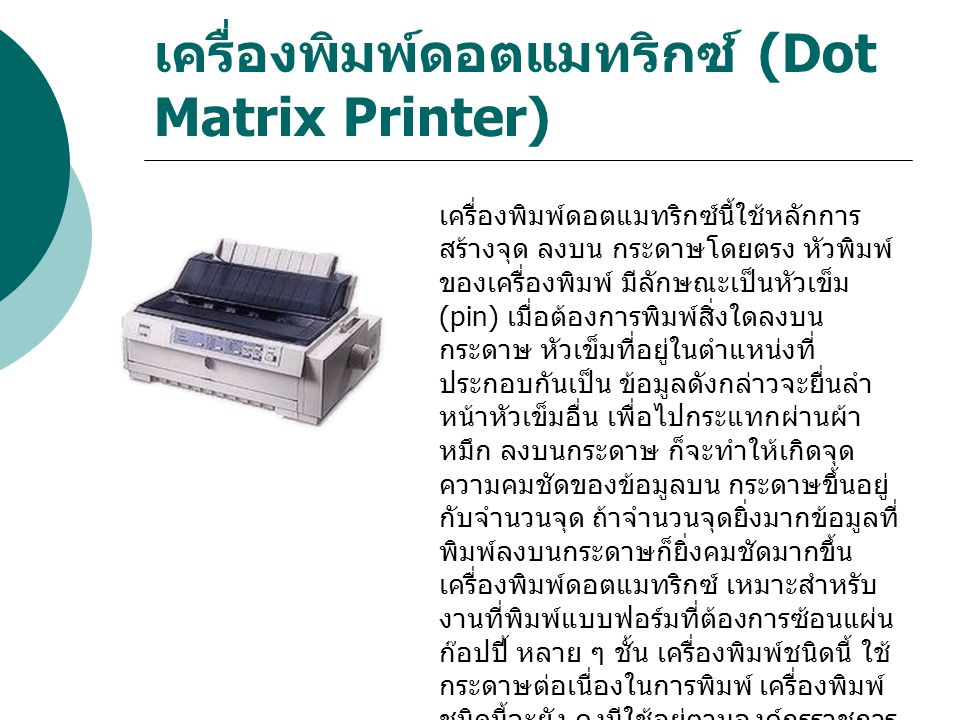 เครื่องพิมพ์ดอตแมทริกซ์ (Dot Matrix Printer)
