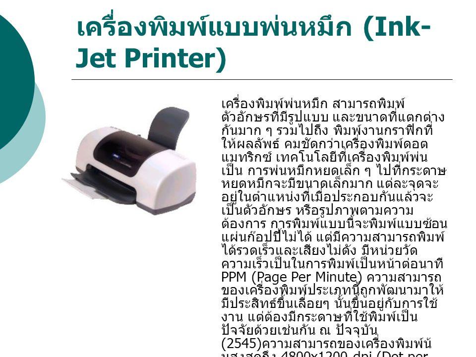 เครื่องพิมพ์แบบพ่นหมึก (Ink-Jet Printer)