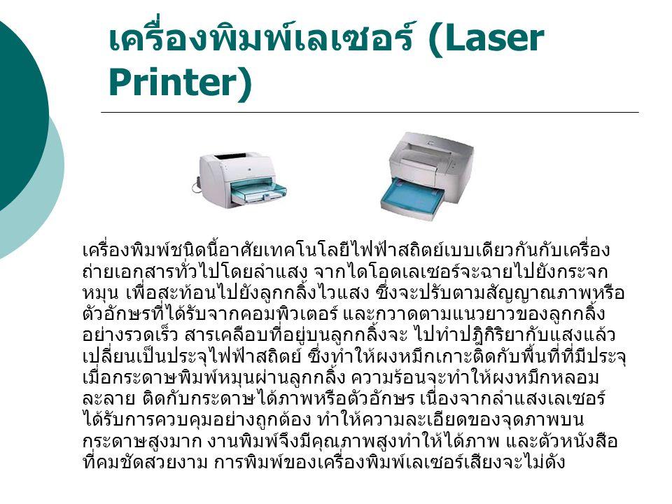 เครื่องพิมพ์เลเซอร์ (Laser Printer)
