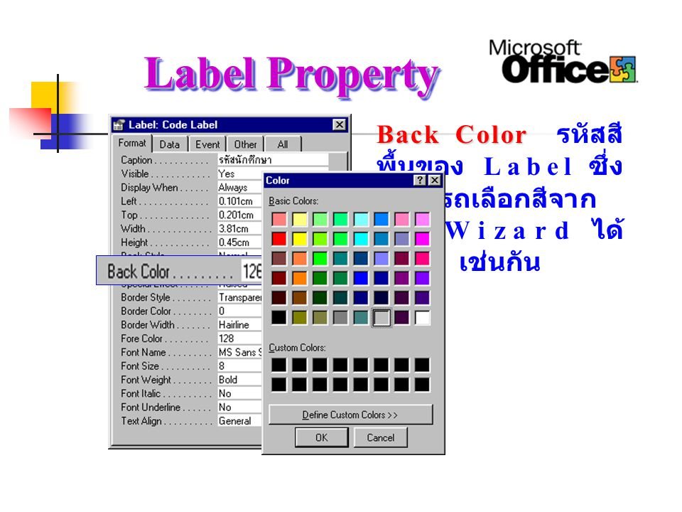 Label Property Back Color รหัสสีพื้นของ Label ซึ่งสามารถเลือกสีจากการ Wizard ได้เช่นกัน