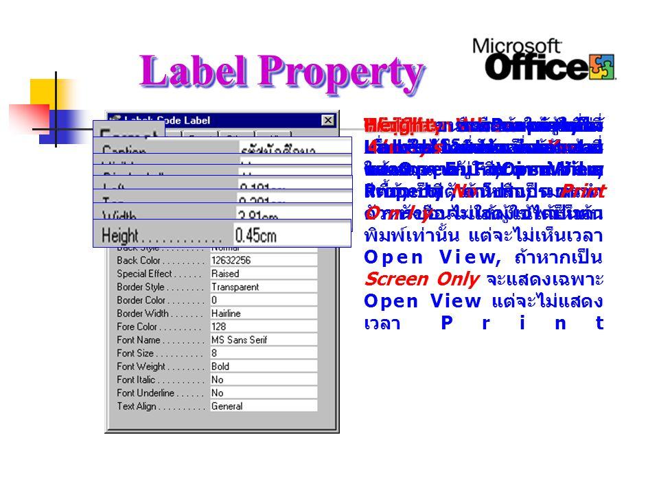 Label Property Top ระยะของตำแหน่ง Label โดยนับจากด้านบนของ Form