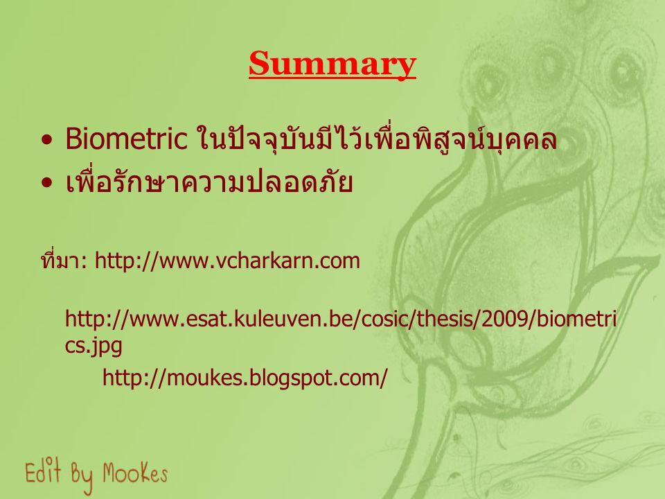 Summary Biometric ในปัจจุบันมีไว้เพื่อพิสูจน์บุคคล