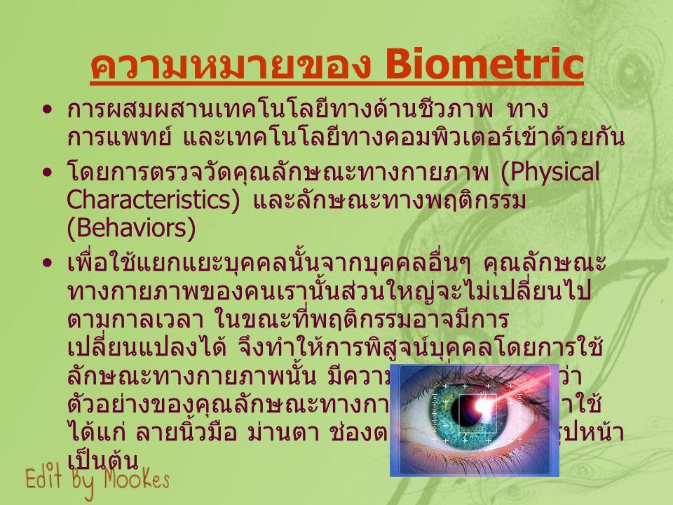 ความหมายของ Biometric