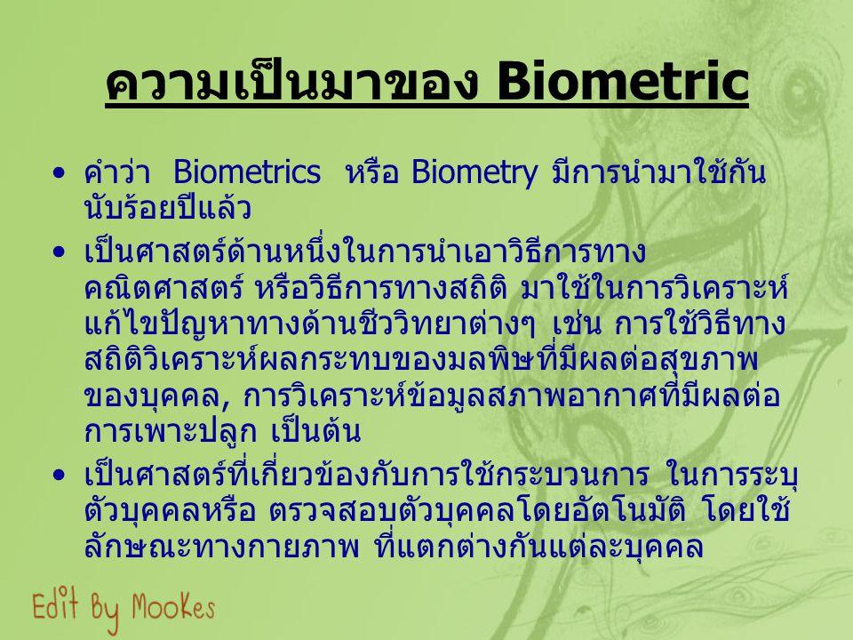 ความเป็นมาของ Biometric