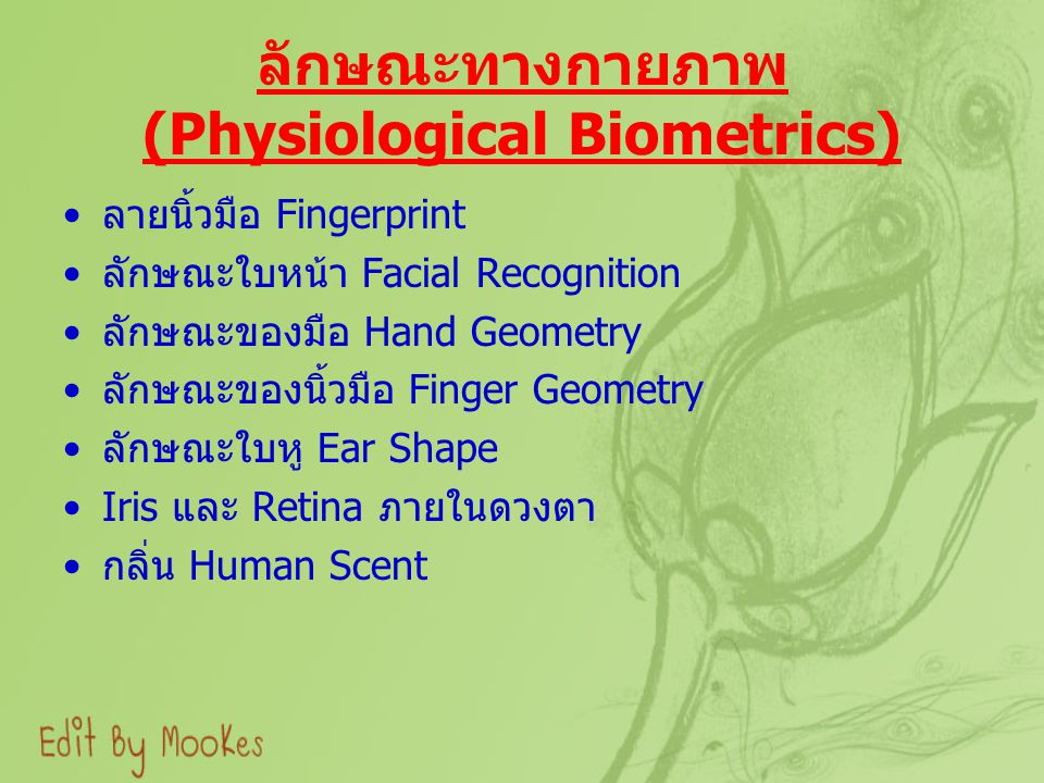 ลักษณะทางกายภาพ (Physiological Biometrics)