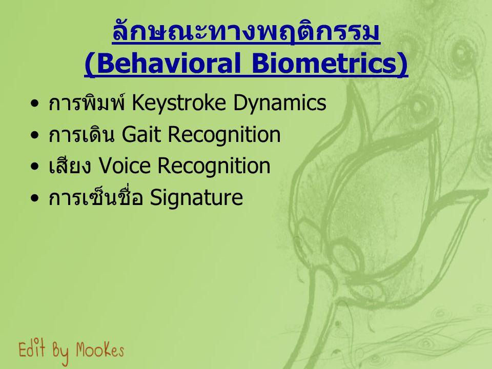 ลักษณะทางพฤติกรรม (Behavioral Biometrics)