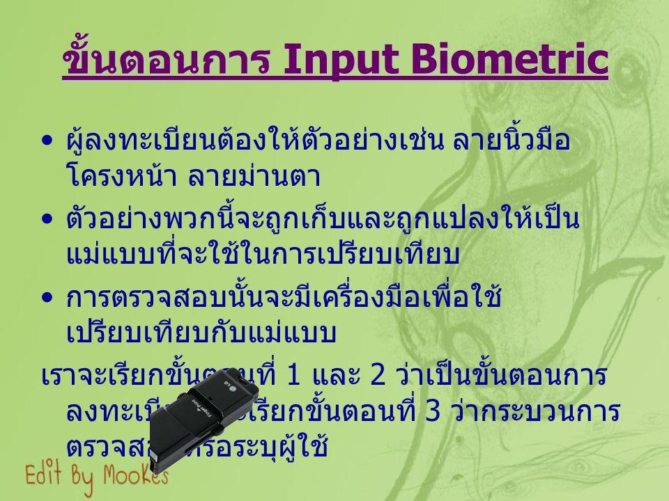 ขั้นตอนการ Input Biometric