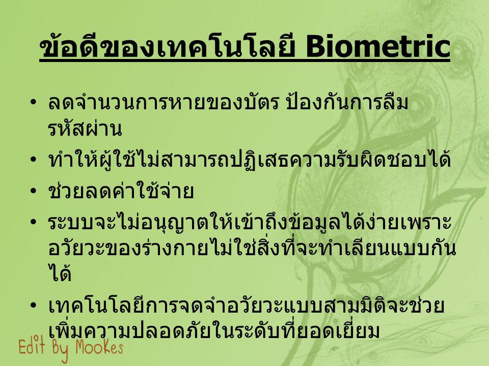 ข้อดีของเทคโนโลยี Biometric