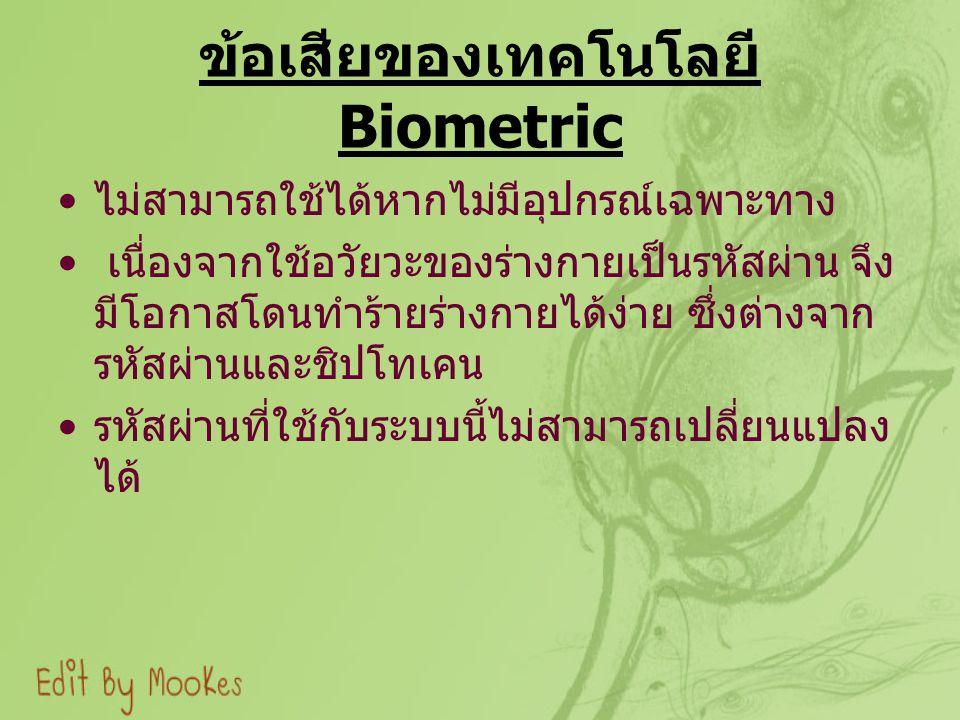 ข้อเสียของเทคโนโลยี Biometric