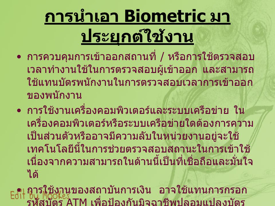 การนำเอา Biometric มาประยุกต์ใช้งาน