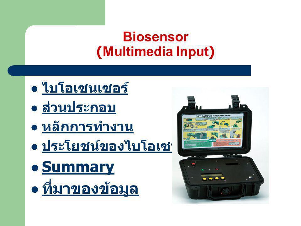 Biosensor (Multimedia Input)