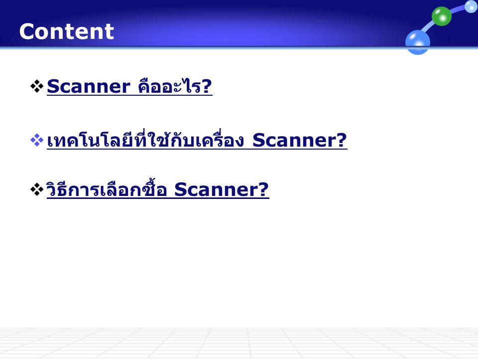 Content Scanner คืออะไร เทคโนโลยีที่ใช้กับเครื่อง Scanner