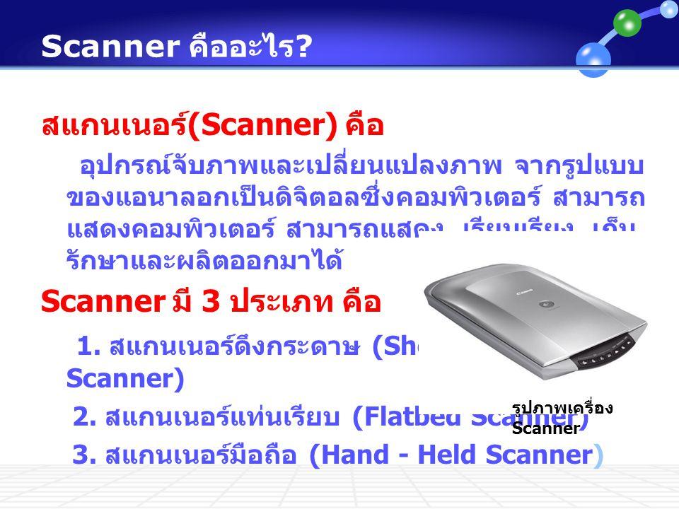 สแกนเนอร์(Scanner) คือ