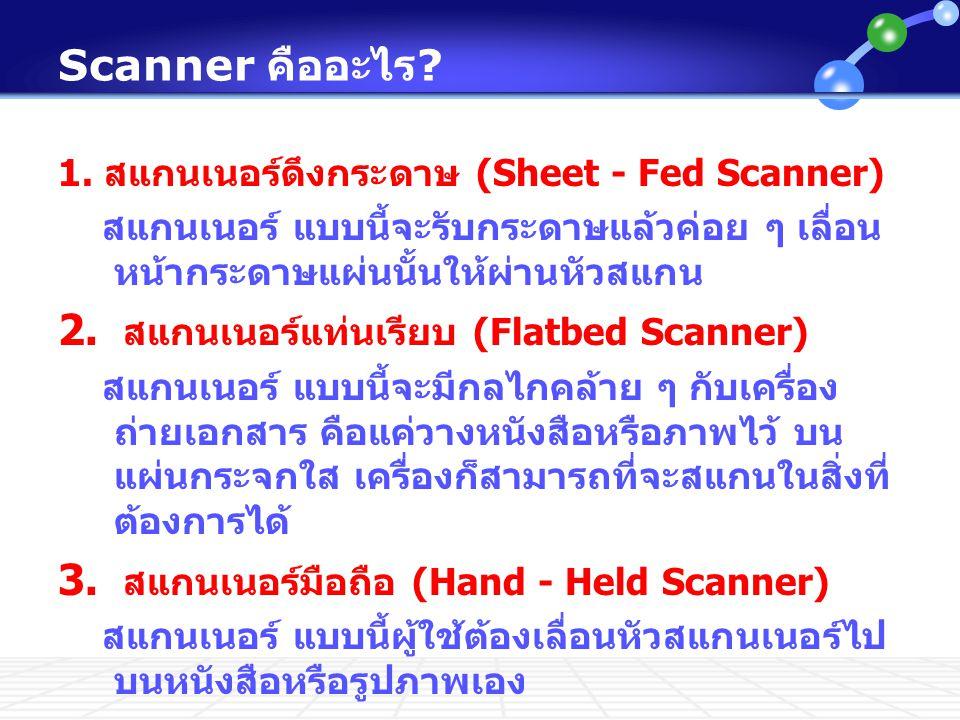 2. สแกนเนอร์แท่นเรียบ (Flatbed Scanner)
