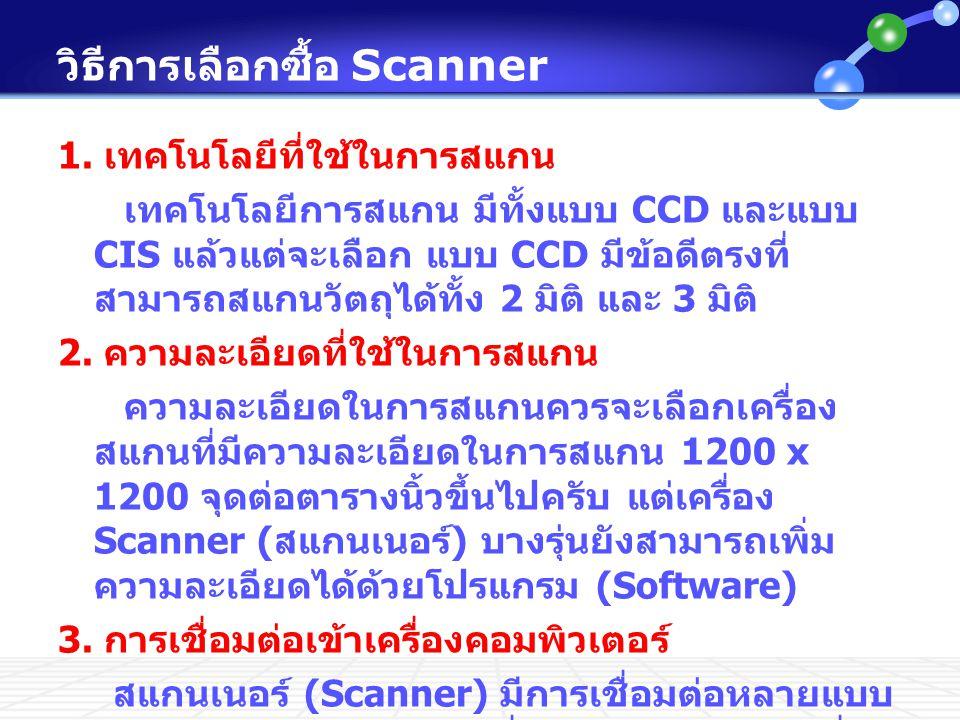 วิธีการเลือกซื้อ Scanner