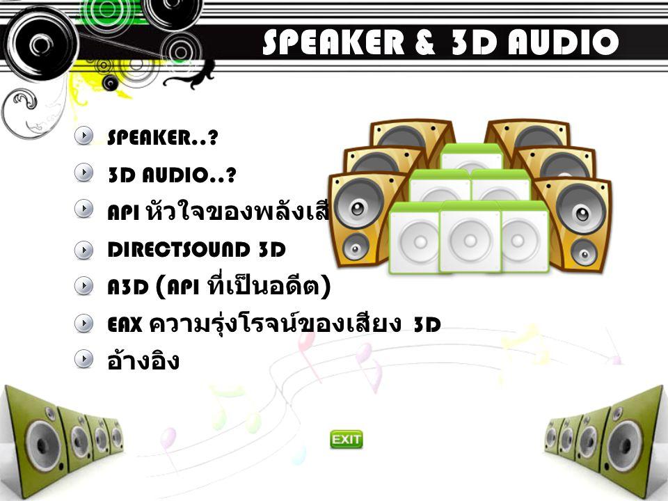 SPEAKER & 3D AUDIO SPEAKER... 3D AUDIO...