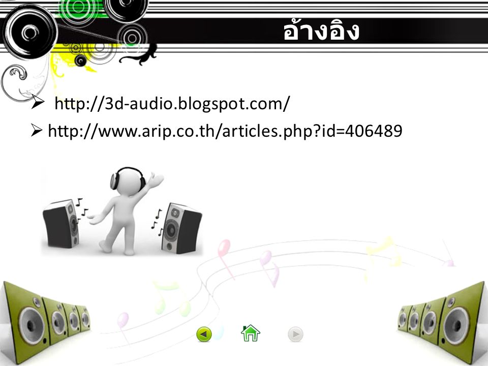 อ้างอิง http://3d-audio.blogspot.com/