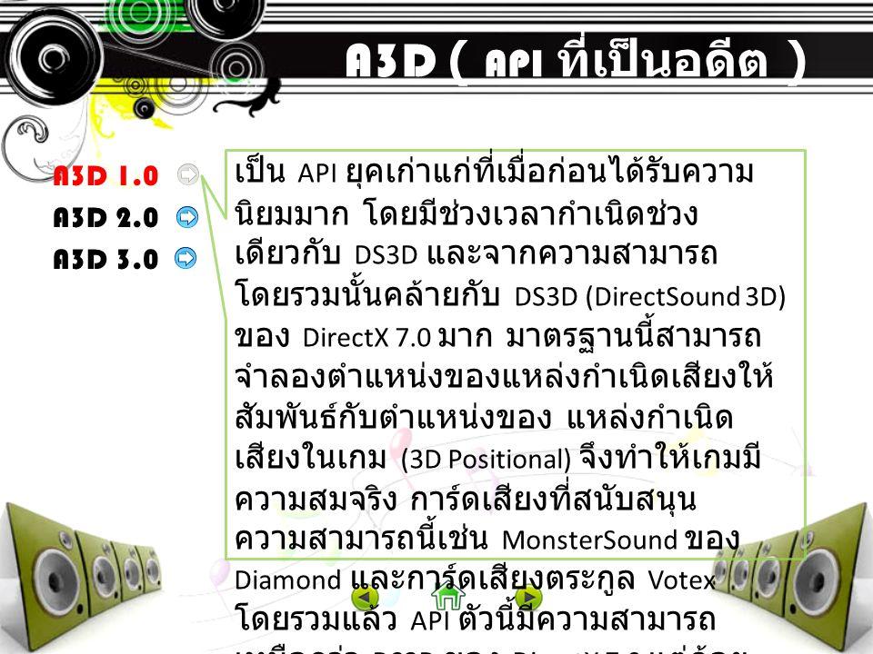 A3D ( API ที่เป็นอดีต )