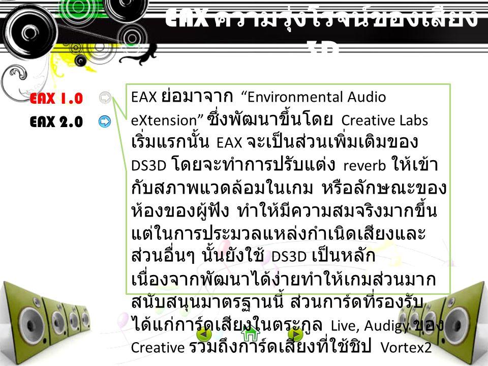 EAX ความรุ่งโรจน์ของเสียง 3D