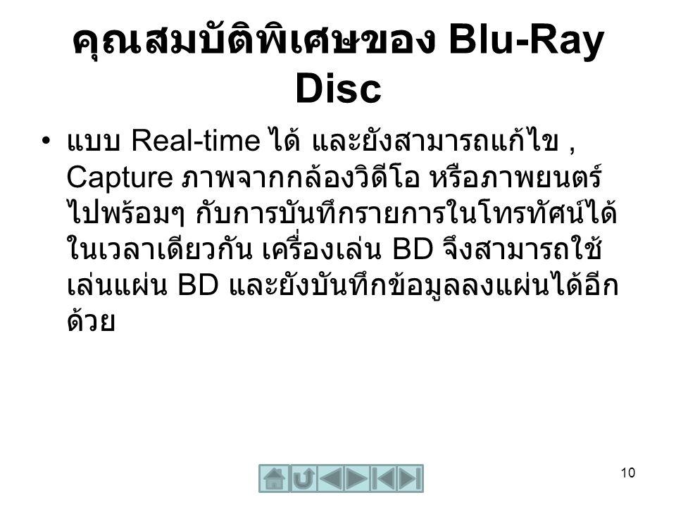 คุณสมบัติพิเศษของ Blu-Ray Disc