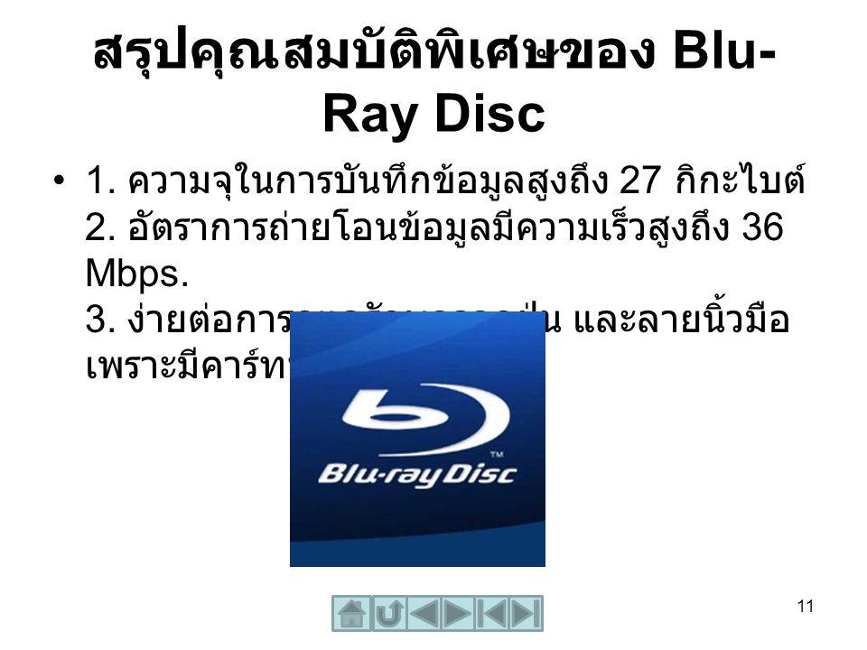 สรุปคุณสมบัติพิเศษของ Blu-Ray Disc