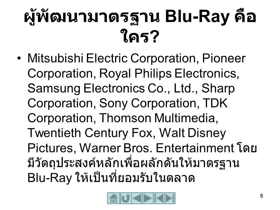 ผู้พัฒนามาตรฐาน Blu-Ray คือใคร