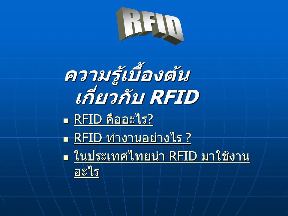 ความรู้เบื้องต้นเกี่ยวกับ RFID