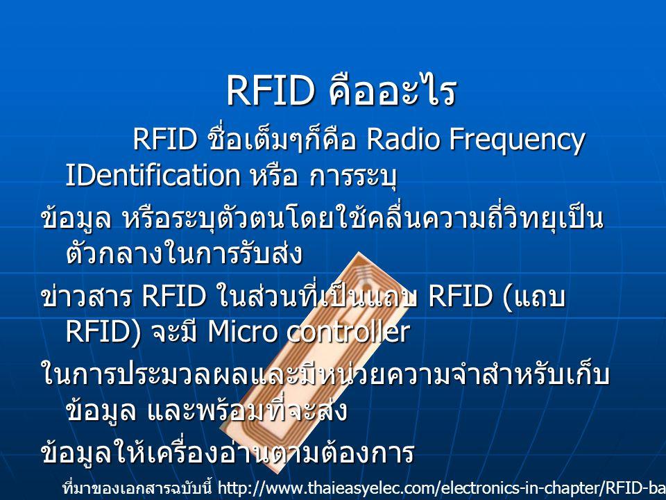 RFID คืออะไร RFID ชื่อเต็มๆก็คือ Radio Frequency IDentification หรือ การระบุ ข้อมูล หรือระบุตัวตนโดยใช้คลื่นความถี่วิทยุเป็นตัวกลางในการรับส่ง.