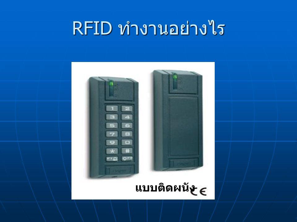 RFID ทำงานอย่างไร แบบติดผนัง