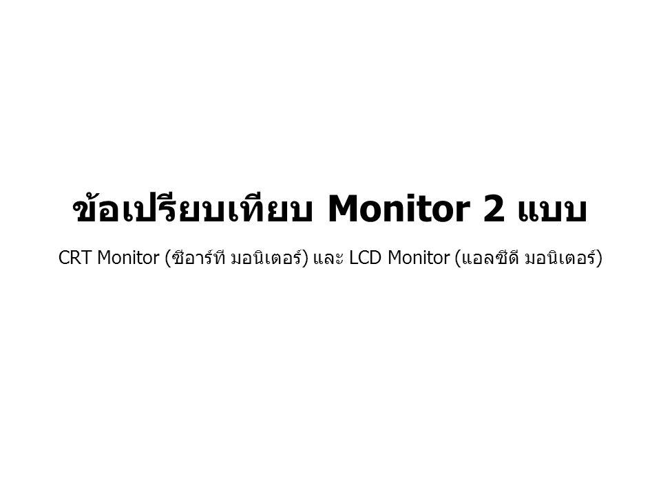 ข้อเปรียบเทียบ Monitor 2 แบบ