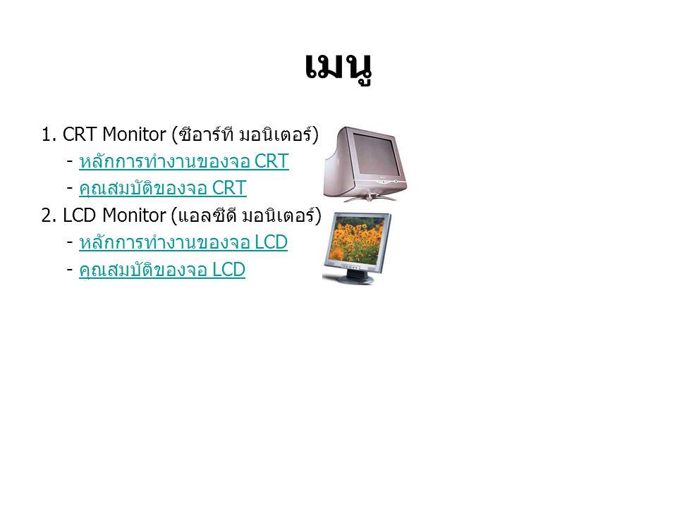 เมนู 1. CRT Monitor (ซีอาร์ที มอนิเตอร์) - หลักการทำงานของจอ CRT