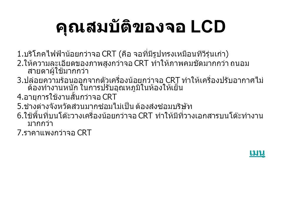คุณสมบัติของจอ LCD เมนู