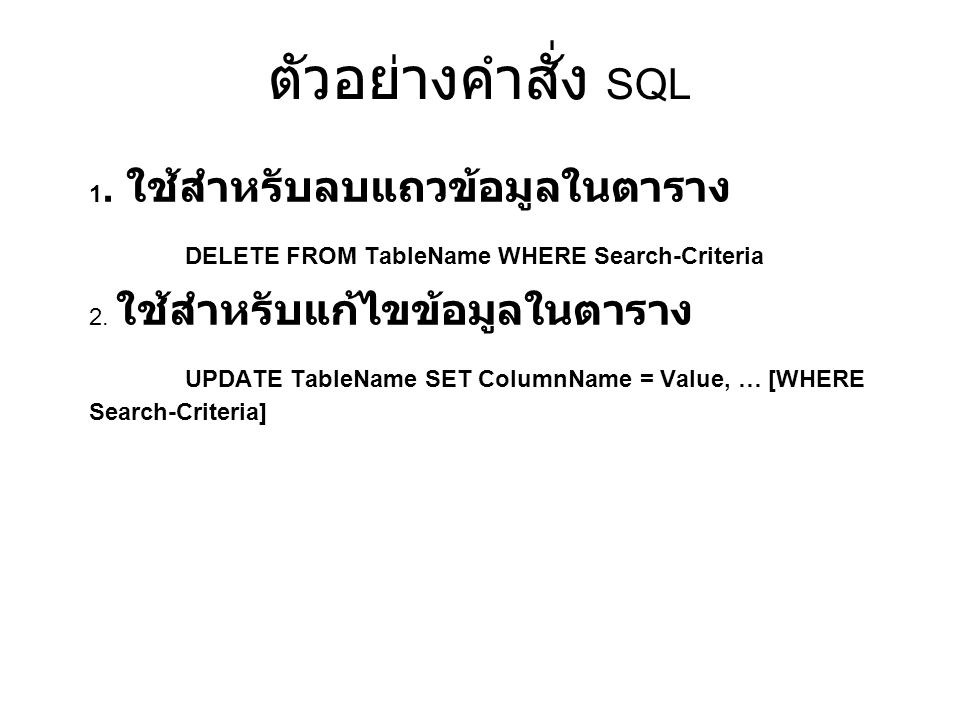 ตัวอย่างคำสั่ง SQL DELETE FROM TableName WHERE Search-Criteria