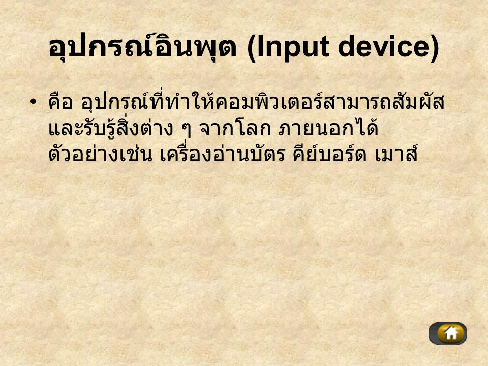 อุปกรณ์อินพุต (Input device)
