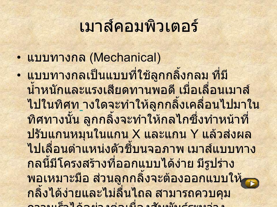 เมาส์คอมพิวเตอร์ แบบทางกล (Mechanical)