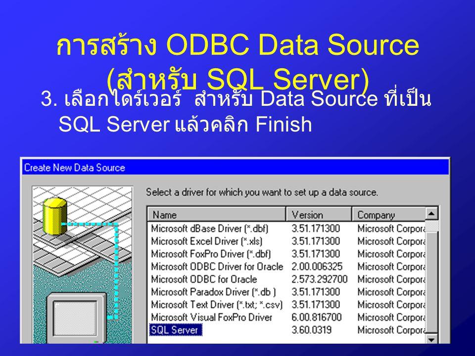 การสร้าง ODBC Data Source (สำหรับ SQL Server)