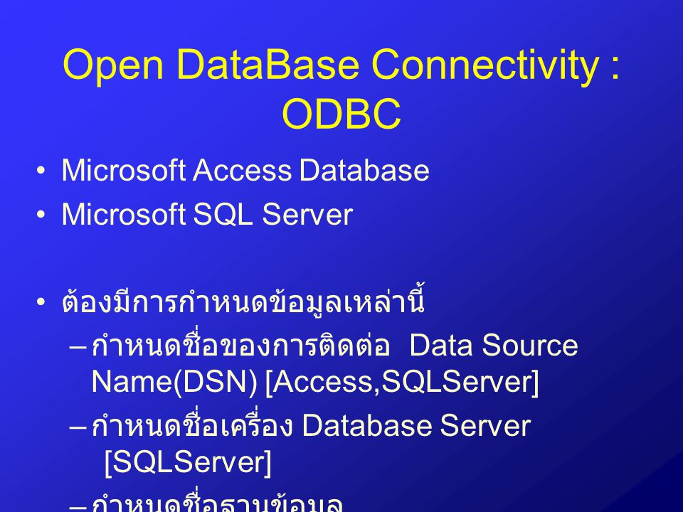 Open DataBase Connectivity : ODBC