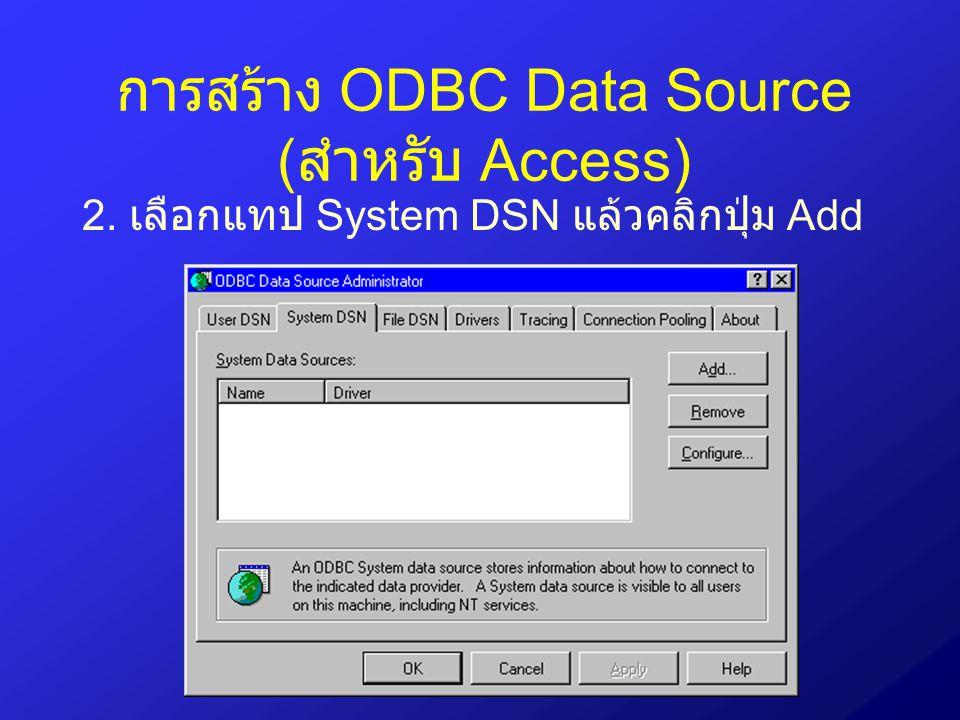 การสร้าง ODBC Data Source (สำหรับ Access)
