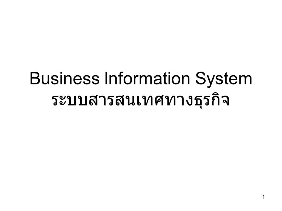 Business Information System ระบบสารสนเทศทางธุรกิจ