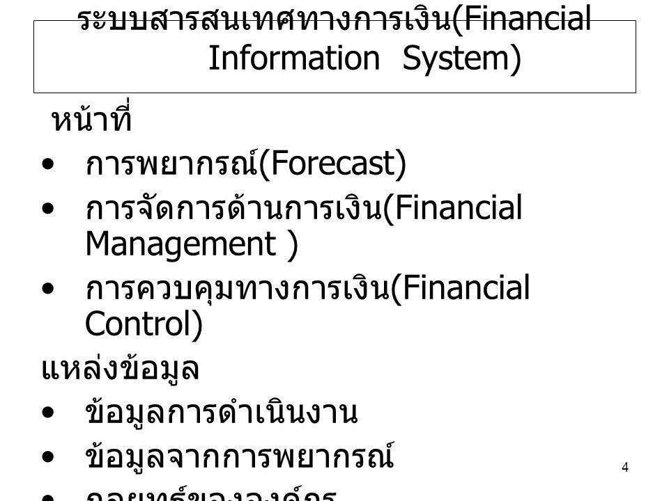 ระบบสารสนเทศทางการเงิน(Financial Information System)