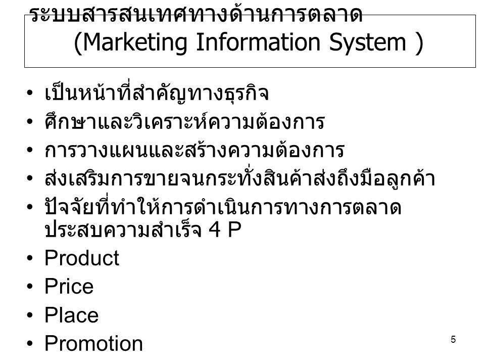 ระบบสารสนเทศทางด้านการตลาด(Marketing Information System )