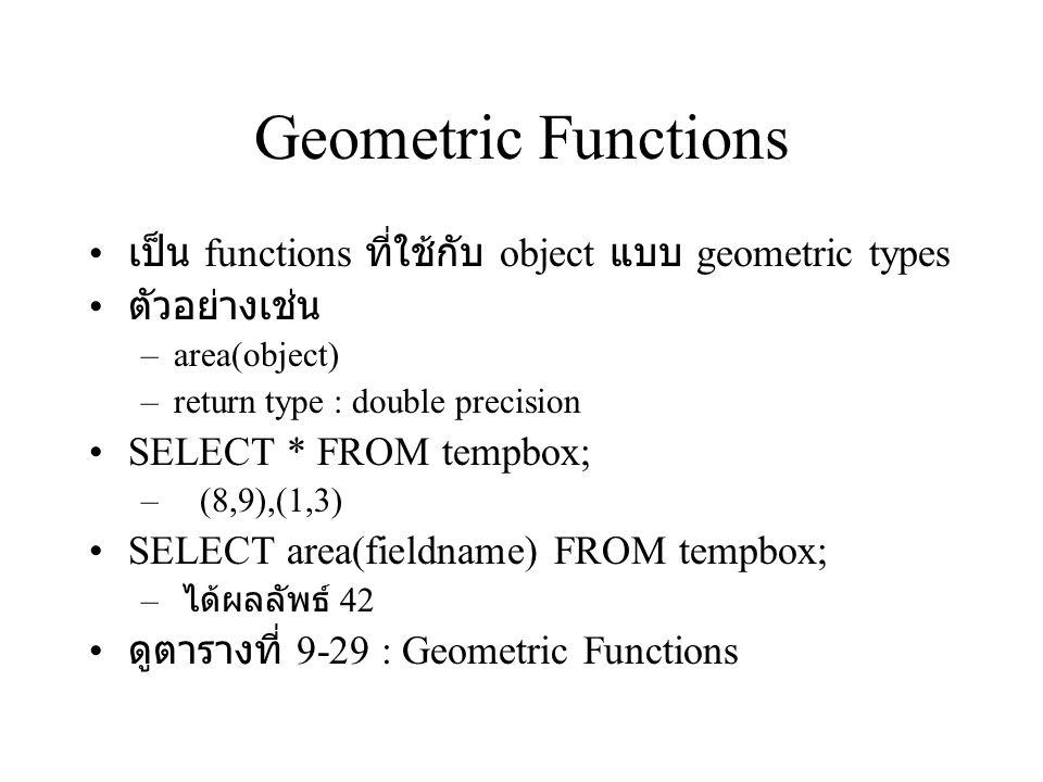 Geometric Functions เป็น functions ที่ใช้กับ object แบบ geometric types. ตัวอย่างเช่น. area(object)