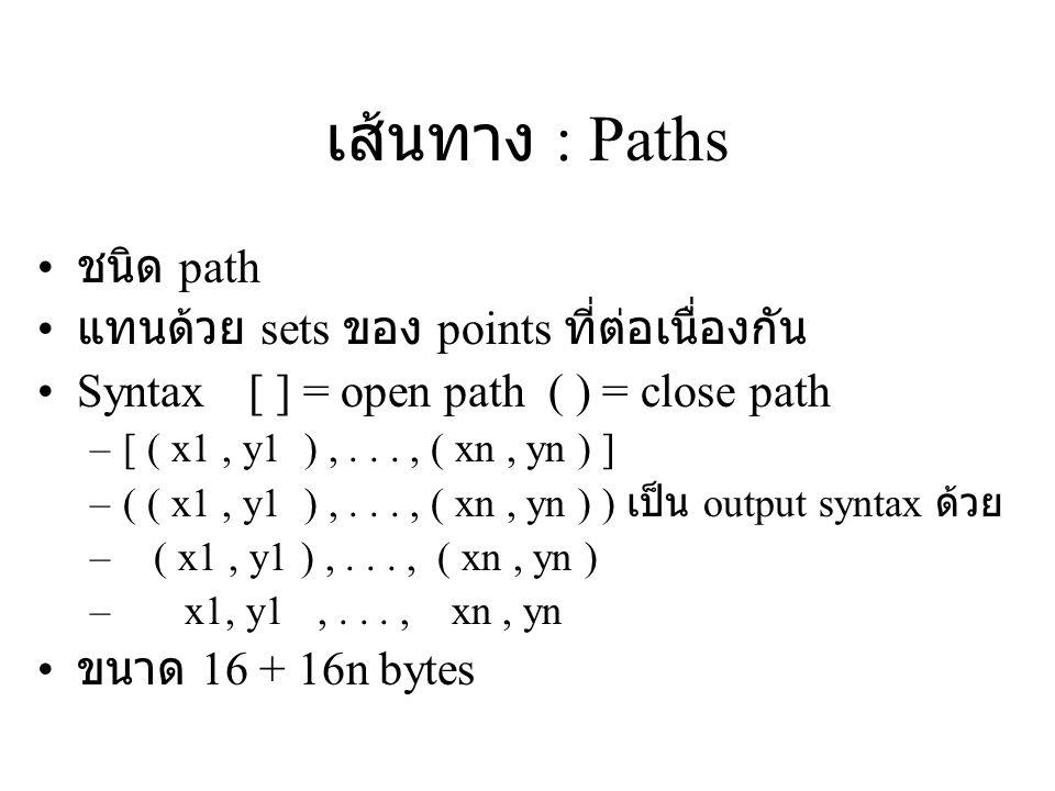 เส้นทาง : Paths ชนิด path แทนด้วย sets ของ points ที่ต่อเนื่องกัน