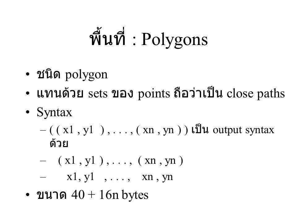 พื้นที่ : Polygons ชนิด polygon