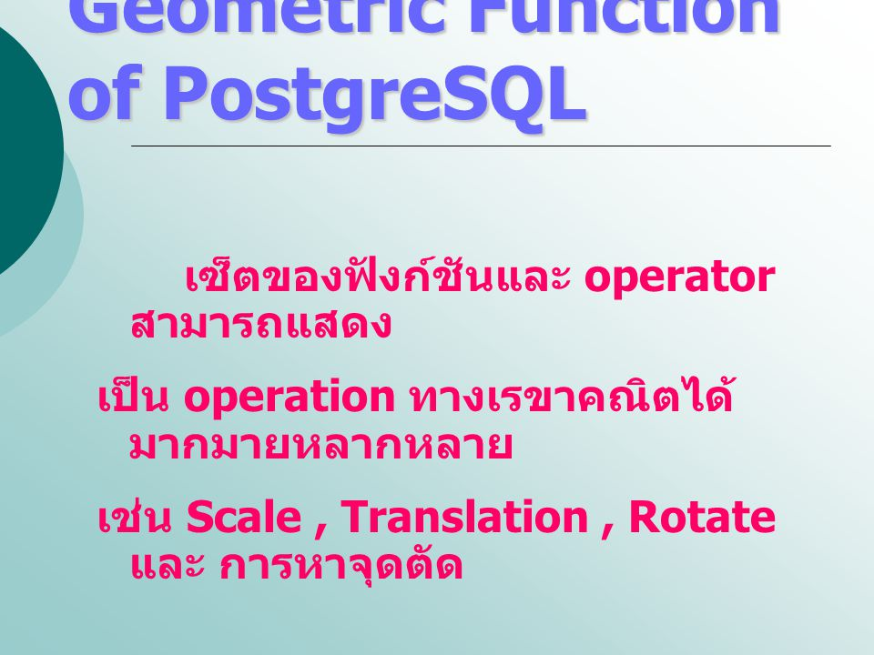 Geometric Function of PostgreSQL