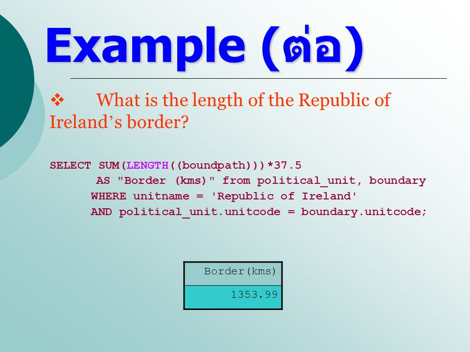 Example (ต่อ) What is the length of the Republic of Ireland's border